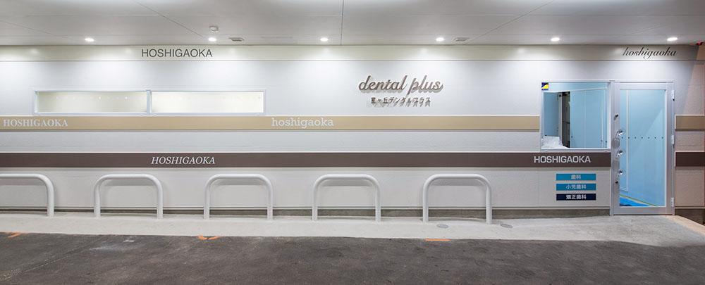 歯科 名古屋 プラス